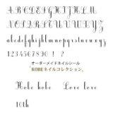 オリジナルお名前シール-英フォント(18)