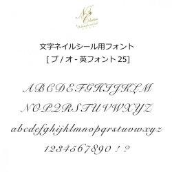 画像1: オリジナルお名前シール-英フォント(25)