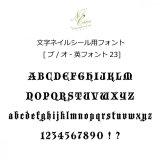 オリジナルお名前シール-英フォント(23)