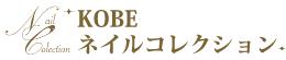 オーダーメイドネイルシール  kobe ''ネイルコレクション''